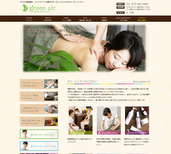 greenair1
